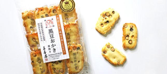 丹波黒豆おかき(素焼き)