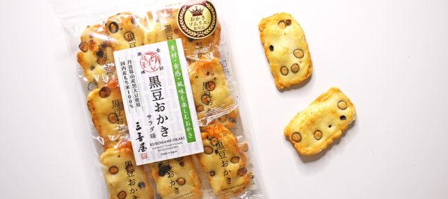 丹波黒豆おかき(サラダ)