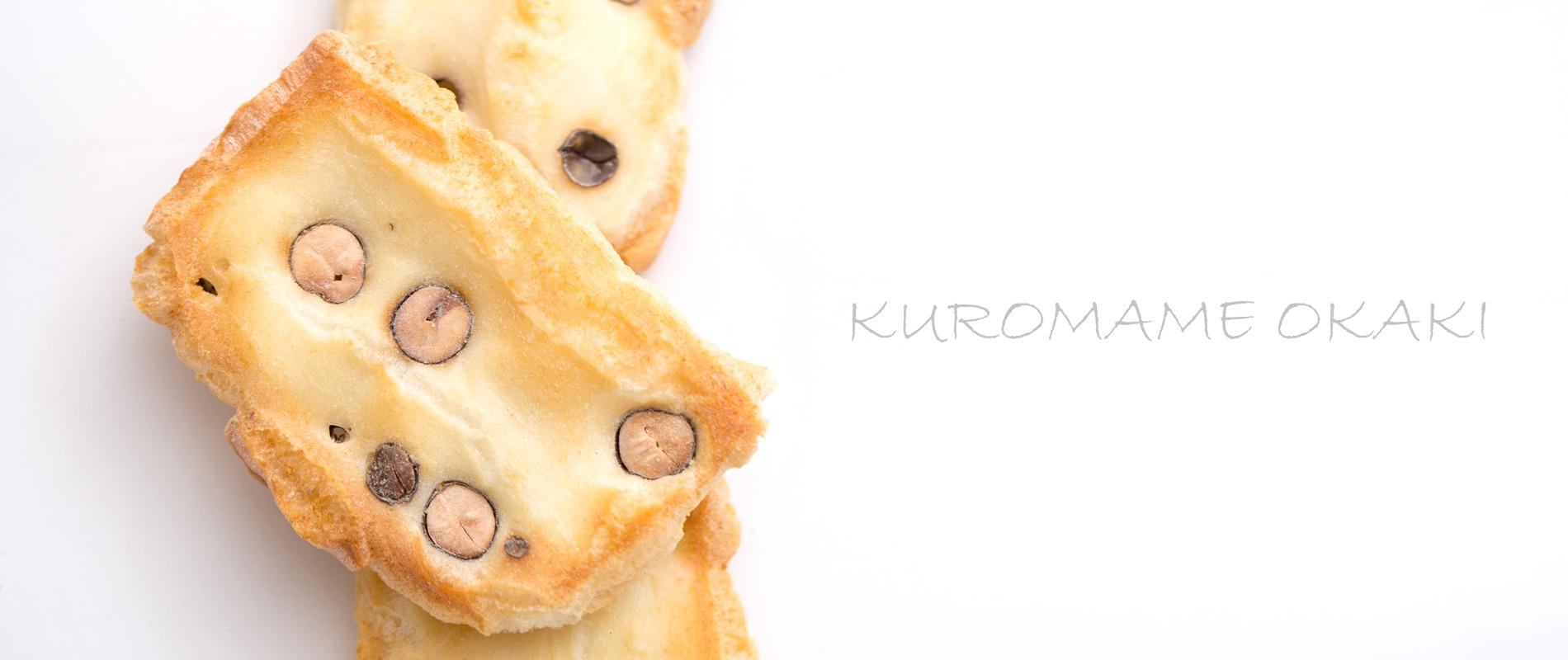最高級品種丹波黒指定丹波篠山産の黒大豆おかきのご紹介