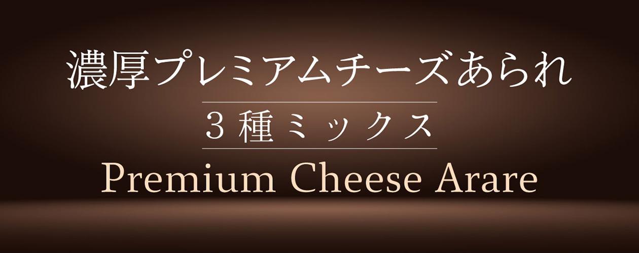 濃厚プレミアムチーズあられ(3種ミックス)の画像